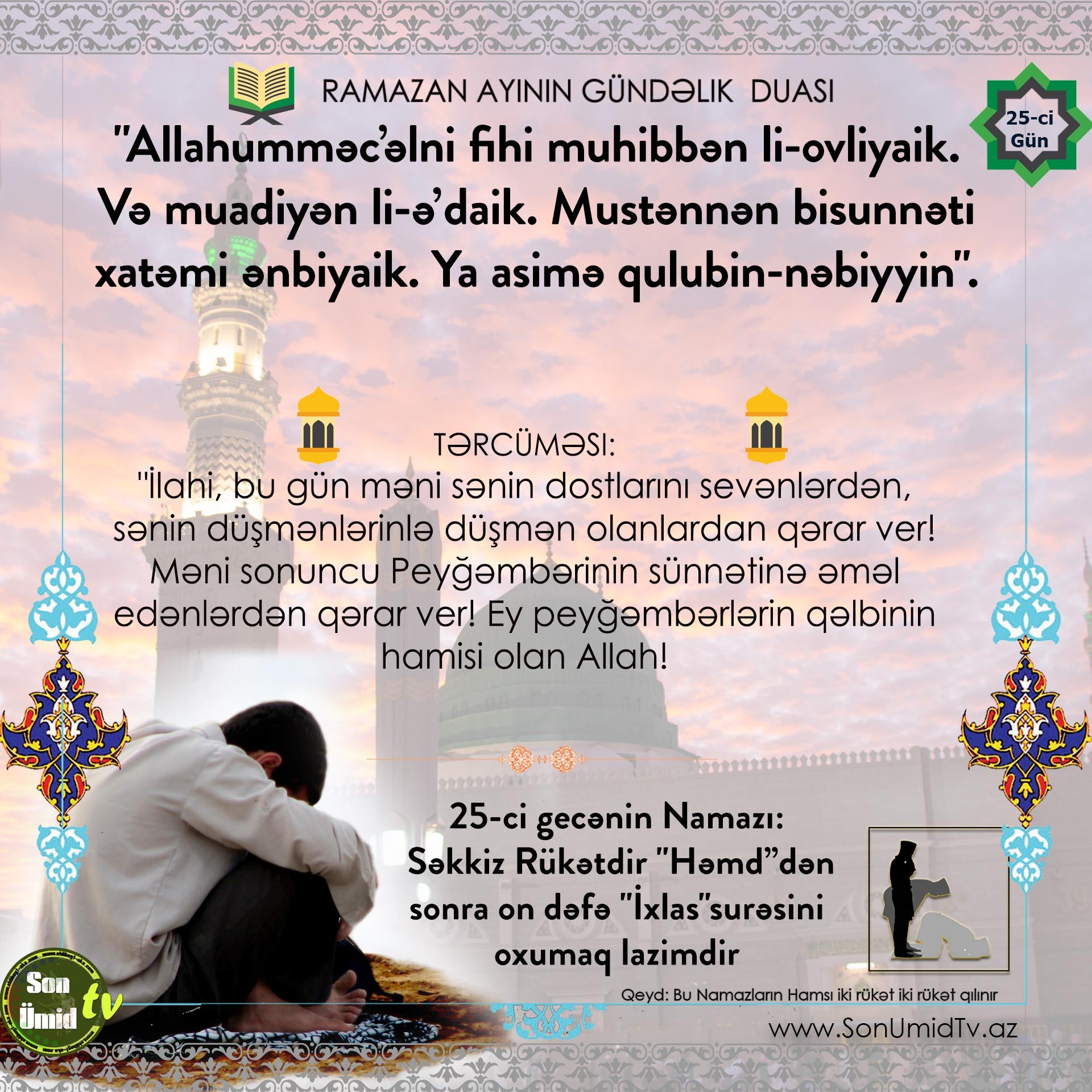 Ramazan  25-ci gününün duası və Namazı