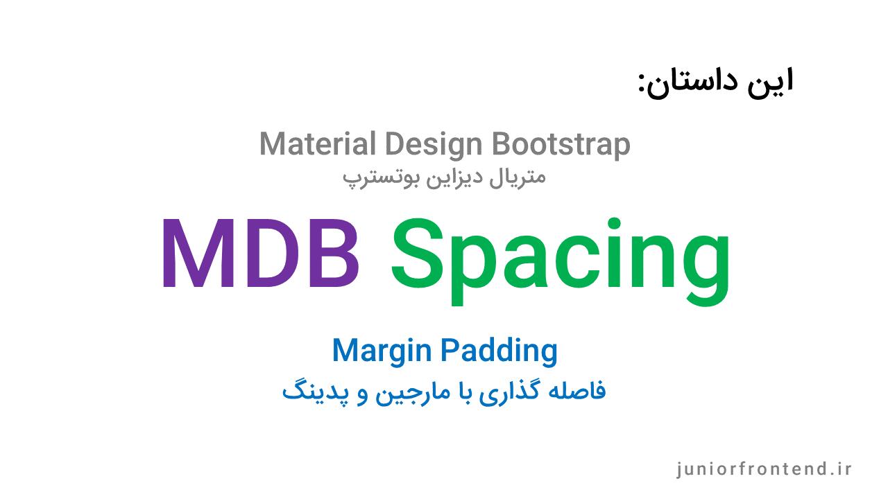 پدینگ و مارجین در متریال دیزاین بوتسترپ Margin Padding